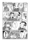 4girls 4koma :d ^_^ abigail_williams_(fate/grand_order) armor armored_dress bangs blush bow circe_(fate/grand_order) closed_eyes closed_eyes closed_mouth comic eyebrows_visible_through_hair fate/grand_order fate_(series) feathered_wings forehead greyscale hair_bow hat head_wings headpiece holding holding_staff jeanne_d'arc_(fate) jeanne_d'arc_(fate)_(all) jeanne_d'arc_alter_santa_lily long_hair long_sleeves minazuki_aqua monochrome multiple_girls o_o open_mouth parted_bangs parted_lips pointy_ears profile shaded_face sleeves_past_fingers sleeves_past_wrists smile staff suction_cups tentacle translation_request v-shaped_eyebrows wings