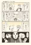 1girl 3boys 4koma ahoge artoria_pendragon_(all) bangs blank_eyes bow bowtie braid closed_mouth comic commentary_request ears_visible_through_hair emiya_shirou evil_smile eyebrows_visible_through_hair faceless fate/grand_order fate_(series) french_braid from_behind hair_between_eyes hand_on_own_chin long_sleeves looking_at_another looking_at_viewer looking_away monochrome multiple_boys open_mouth pointing saber smile speech_bubble tied_hair translation_request tsukumo v-shaped_eyebrows