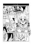 2girls 4koma :d ^_^ bags_under_eyes blush breast_grab breasts casual choker closed_eyes closed_eyes collarbone comic commentary_request female_pov flying_sweatdrops grabbing groping kuroki_tomoko large_breasts multiple_girls naruse_yuu no_eyes open_mouth pov pov_hands profile ribbon_choker sakayama_shinta saliva short_hair smile sweat translation_request triangle_mouth watashi_ga_motenai_no_wa_dou_kangaetemo_omaera_ga_warui! wavy_mouth yuri