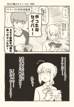 1boy 1girl 2koma artoria_pendragon_(all) bangs bow bowtie braid cellphone collared_shirt comic commentary_request ears_visible_through_hair emiya_shirou eyebrows_visible_through_hair fate/grand_order fate_(series) french_braid hair_between_eyes holding holding_cellphone holding_phone long_sleeves looking_at_cellphone looking_at_viewer looking_away monochrome open_mouth phone saber shirt short_hair sidelocks speech_bubble translation_request tsukumo