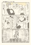 1boy 1girl 4koma ahoge artoria_pendragon_(all) bangs bow bowtie breasts cellphone closed_eyes closed_mouth comic commentary_request crossed_arms emiya_shirou eyebrows_visible_through_hair fate/grand_order fate_(series) hair_ribbon hand_on_own_chest hands_together holding_smartphone long_sleeves monochrome open_mouth phone ribbon saber short_hair sidelocks skirt smartphone speech_bubble translation_request tsukumo