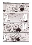 !! 2girls ahoge bed blush ceiling chibi closed_eyes comic commentary_request cuddling dark_skin drooling fate/grand_order fate_(series) hair_between_eyes hand_to_own_mouth hug kouji_(campus_life) low_ponytail monochrome multiple_girls okita_souji_(alter)_(fate) okita_souji_(fate)_(all) open_mouth pillow shirt sleeping smile spaghetti_strap surprised sweatdrop t-shirt tank_top thought_bubble translation_request trembling under_covers wide-eyed