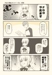 1boy 1girl 4koma artoria_pendragon_(all) bangs bow bowtie closed_mouth collared_shirt comic commentary_request crossed_arms ears_visible_through_hair emiya_shirou eyebrows_visible_through_hair fate/stay_night fate_(series) hair_between_eyes holding long_sleeves looking_at_viewer looking_away monochrome open_mouth saber shirt speech_bubble translation_request tsukumo