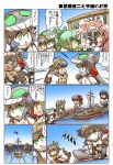6+girls akashi_(kantai_collection) black_hair blonde_hair boat bow brown_hair cape clenched_hand closed_eyes coat comic commentary_request construction detached_sleeves eyebrows_visible_through_hair glasses gloves green_eyes green_hair grey_hair hair_between_eyes hair_bow hairband haruna_(kantai_collection) hat headgear highres hisahiko holding holding_paper japanese_clothes kantai_collection kappougi long_sleeves mamiya_(kantai_collection) multiple_girls musashi_(kantai_collection) nontraditional_miko ocean ooyodo_(kantai_collection) open_mouth orange_eyes outstretched_arms paper pink_hair pleated_skirt pointing ponytail rigging rope school_uniform serafuku shinkaisei-kan skirt smile spread_arms standing standing_on_liquid star-shaped_eyewear tentacle translation_request twintails water watercraft wide-eyed wide_sleeves wo-class_aircraft_carrier yuubari_(kantai_collection)