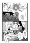 !! ... 3girls anger_vein building closed_eyes collared_shirt comic dragon_horns explosion fate/grand_order fate_(series) fujimaru_ritsuka_(female) greyscale hair_between_eyes hand_holding horns kiyohime_(fate/grand_order) long_hair looking_at_another lying minamoto_no_raikou_(fate/grand_order) monochrome multiple_girls musukichi on_back on_side open_mouth pajamas shirt sleeping smile spoken_ellipsis translation_request yuri