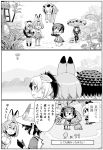3koma 6+girls :d :o ^_^ aardwolf_(kemono_friends) aardwolf_ears aardwolf_tail animal_ears arms_at_sides backpack bag balloon bare_shoulders bow bowtie breasts catsuit cleavage closed_eyes closed_eyes coat comic day ears_down elbow_gloves eurasian_eagle_owl_(kemono_friends) extra_ears eyebrows_visible_through_hair fangs flying gameplay_mechanics gloves greyscale hair_between_eyes hat_feather helmet high-waist_skirt highres hippopotamus_(kemono_friends) hippopotamus_ears kaban_(kemono_friends) kemono_friends kemono_friends_festival kneeling long_hair long_sleeves looking_afar looking_at_another looking_up lucky_beast_(kemono_friends) monochrome multiple_girls necktie northern_white-faced_owl_(kemono_friends) open_mouth outdoors pantyhose pantyhose_under_shorts pith_helmet ponytail print_gloves print_neckwear serval_(kemono_friends) serval_ears serval_print serval_tail shirt short_hair shorts skirt sleeveless sleeveless_shirt smile standing striped_tail surprised sweat sweating_profusely tail tearing_up thigh-highs translation_request trembling user_interface zawashu zettai_ryouiki