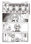 >_< 2girls 4koma :3 @_@ artist_name bangs blunt_bangs character_doll closed_eyes comic company_name copyright_name covering_mouth dark_skin emphasis_lines eyebrows_visible_through_hair fakkuma fei_fakkuma fictional_persona final_fantasy final_fantasy_xiv foaming_at_the_mouth greyscale hair_ornament hair_scrunchie halftone hand_over_own_mouth hat highres lalafell monochrome multicolored_hair multiple_girls namazu_(final_fantasy) on_ground open_mouth pointy_ears scholar_(final_fantasy) scrunchie seiza shaded_face short_hair shouting simple_background sitting speech_bubble sweatdrop talking translation_request twintails two-tone_background two-tone_hair two_side_up watermark