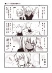 2girls ahoge artoria_pendragon_(all) bed blush comic commentary_request dark_skin fate/grand_order fate_(series) flying_sweatdrops greyscale hidden_eyes kouji_(campus_life) long_hair low_ponytail monochrome multiple_girls okita_souji_(alter)_(fate) okita_souji_(fate)_(all) on_bed panties saber_alter shirt short_sleeves sitting sitting_on_bed smile spaghetti_strap sparkle stretch surprised t-shirt tank_top translation_request underwear wariza