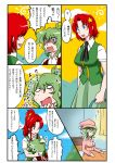 2girls alternate_hair_length alternate_hairstyle bed blanket blue_eyes blue_sky blush braid burijittou clouds comic commentary_request curtains green_hair hair_ornament hat hong_meiling hug kazami_yuuka long_hair looking_at_another multiple_girls nightcap no_hat no_headwear open_mouth pajamas pink_hat ponytail red_eyes redhead shaded_face short_hair sky star sweat tears touhou translation_request twin_braids waking_up wide_oval_eyes yellow_sky