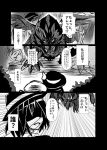 2girls capelet chimera claws comic fedora greyscale hat hat_ribbon highres kirameki_haruaki maribel_hearn medium_hair mob_cap monochrome monster multiple_girls ribbon touhou translation_request usami_renko wings