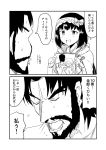 1boy 1girl 2koma beard black_hair book bow cloak comic commentary_request edward_teach_(fate/grand_order) facial_hair fate/grand_order fate_(series) greyscale ha_akabouzu hair_bow hairband highres holding holding_book hood hood_down hooded_cloak manga_(object) monochrome osakabe-hime_(fate/grand_order) scar sweat translation_request