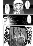 2girls blood blood_splatter comic dress fedora greyscale hat highres kirameki_haruaki maribel_hearn medium_hair mob_cap monochrome multiple_girls neck_ribbon outstretched_hand ribbon screaming touhou translation_request usami_sumireko