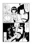 1boy 2girls 2koma ahoge antique_firearm beard black_hair bow breasts cleavage cloak comic commentary_request edward_teach_(fate/grand_order) facial_hair fate/grand_order fate_(series) firearm firelock flintlock francis_drake_(fate) greyscale gun gun_in_mouth ha_akabouzu hair_bow highres hood hood_down hooded_cloak large_breasts long_hair looking_at_another monochrome multiple_girls open_mouth osakabe-hime_(fate/grand_order) scar shaded_face translation_request weapon