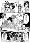 ... 2girls 3boys :3 ^_^ ^o^ admiral_(kantai_collection) ahoge bare_shoulders cellphone closed_eyes closed_eyes comic commentary_request crying detached_sleeves double_bun drink drinking drinking_straw eighth_note eyelashes glasses greyscale hairband headgear highres hisamura_natsuki holding holding_phone japanese_clothes kantai_collection kirishima_(kantai_collection) kongou_(kantai_collection) long_hair long_sleeves military military_uniform monochrome multiple_boys multiple_girls munmu-san musical_note naval_uniform nontraditional_miko open_mouth phone ribbon-trimmed_sleeves ribbon_trim short_hair smartphone smile speech_bubble spoken_ellipsis translation_request uniform v wide_sleeves