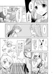 ... 3girls ayase_eli closed_eyes comic directional_arrow facing_another greyscale kousaka_honoka looking_at_another love_live! love_live!_school_idol_project minami_kotori monochrome multiple_girls open_mouth otonokizaka_school_uniform sagami_inumaru sample smile sonoda_umi spoken_ellipsis sweat translation_request