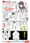 0_0 1boy 1girl admiral_(kantai_collection) akatsuki_(kantai_collection) battery bottle cable coin color_drain comic flat_cap hair_between_eyes hat highres kantai_collection masking_tape messy_hair money neckerchief nyonyonba_tarou open_hand open_mouth peaked_cap poncho purple_hair red_neckwear school_uniform serafuku snot snot_trail tote_bag violet_eyes water_bottle youtube