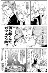 2boys comic fate/grand_order fate_(series) gawain_(fate/extra) greyscale highres knights_of_the_round_table_(fate) lancelot_(fate/grand_order) monochrome multiple_boys radish yumemi_gachiko