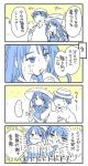4koma blush bottle closed_eyes comic commentary_request drinking food hat holding holding_bottle holding_umbrella long_hair looking_at_another looking_at_viewer momiji_mao original short_hair speech_bubble translation_request umbrella v-shaped_eyebrows water_bottle