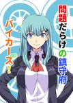 1girl ascot bangs blue_eyes blue_hair blue_jacket closed_mouth cover cover_page eyebrows_visible_through_hair hair_ornament hairclip hands_on_hips ishii_hisao jacket kantai_collection long_hair looking_at_viewer open_clothes open_jacket red_neckwear shirt smile smug solo suzuya_(kantai_collection) translation_request upper_body white_shirt