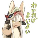 1girl animal_ears artist_name eyebrows_visible_through_hair fang furry highres kawasemi27 long_hair looking_at_viewer made_in_abyss nanachi_(made_in_abyss) open_mouth smile solo translation_request twitter_username white_hair yellow_eyes