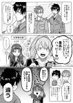 2boys 2girls admiral_(kantai_collection) chiyoda_(kantai_collection) comic commentary_request greyscale highres hisamura_natsuki intrepid_(kantai_collection) kantai_collection monochrome multiple_boys multiple_girls munmu-san speech_bubble translation_request