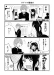 /\/\/\ 0_0 2boys 3girls 4koma :d =_= @_@ ahoge bag bangs blush bowl chair clock comic emphasis_lines eyebrows_visible_through_hair flying_sweatdrops food gakuran greyscale hair_between_eyes hairband handbag highres holding holding_purse indoors jacket karasuma_ryuu kentaurosu long_sleeves looking_at_another looking_to_the_side low_twintails matsuno_chiya monochrome multiple_boys multiple_girls neckerchief notice_lines open_mouth original rectangular_mouth round_teeth school_uniform serafuku sleeves_past_wrists smile speech_bubble teeth translation_request twintails wall_clock