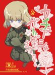 1girl absurdres bangs black_footwear black_gloves blonde_hair blue_eyes boots closed_mouth commentary_request copyright_name cosmic_(crownclowncosmic) cover cover_page crossed_arms doujin_cover emblem english eyebrows_visible_through_hair flower frown full_body girls_und_panzer gloves green_jumpsuit highres katyusha long_sleeves looking_at_viewer pravda_(emblem) pravda_military_uniform red_background short_hair short_jumpsuit solo standing translation_request v-shaped_eyebrows