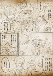 1girl 3boys comic earrings edmond_dantes_(fate/grand_order) establishment_(fate/grand_order) fate/grand_order fate_(series) fujimaru_ritsuka_(female) fujimaru_ritsuka_(male) gilgamesh gilgamesh_(caster)_(fate) glasses graphite_(medium) hair_over_one_eye hat jewelry mash_kyrielight monte_cristo_selection multiple_boys necklace ponytail robin_hood_(fate) short_hair sparkle summer_hunter swimsuit swimsuit_of_perpetual_summer thought_bubble traditional_media