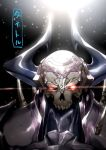 armor commentary_request dark_background eiri_(eirri) fate/grand_order fate_(series) glowing glowing_eyes helmet horns king_hassan_(fate/grand_order) red_eyes shoulder_armor shoulder_spikes skull skull_mask solo spikes translated upper_body