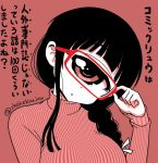 1girl bangs blunt_bangs braid breasts commentary_request cyclops glass glasses hand_up head_tilt hitomi_sensei_no_hokenshitsu large_breasts long_hair long_sleeves looking_at_viewer manaka_hitomi monochrome one-eyed parted_lips red red-framed_eyewear red_background shake-o simple_background single_braid solo striped striped_sweater sweater translation_request upper_body