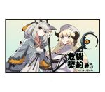 2girls arknights black_border black_gloves black_horns black_ribbon blonde_hair blue_eyes blush_stickers border closed_mouth collarbone commentary_request dress dutch_angle eyebrows_visible_through_hair gloves goggles goggles_around_neck grey_hair grey_jacket grey_sweater hat holding holding_staff horn_ornament horn_ribbon horns jacket long_hair long_sleeves looking_at_viewer medium_hair multiple_girls nightingale_(arknights) off-shoulder_jacket open_clothes open_jacket orange_eyes owl_ears parted_lips ptilopsis_(arknights) ribbed_sweater ribbon sideways_glance sleeveless_sweater staff sweater translated turtleneck turtleneck_sweater vegetable_osamuta white_dress white_headwear