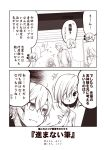 2girls 2koma :d akigumo_(kantai_collection) alternate_costume comic empty_eyes hair_between_eyes hair_over_one_eye hamakaze_(kantai_collection) kantai_collection kouji_(campus_life) monochrome multiple_girls one_eye_closed open_mouth sepia shirt short_sleeves smile speech_bubble translation_request