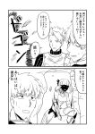 1koma 2boys 2koma achilles_(fate) armor breastplate broken_wall cape comic commentary_request facial_hair fate/grand_order fate_(series) gauntlets goatee greaves greyscale ha_akabouzu hector_(fate/grand_order) highres looking_to_the_side monochrome multiple_boys penthesilea_(fate/grand_order) shaded_face side_locks spiky_hair tied_hair translation_request