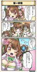 3koma blush breasts brown_hair character_name comic dot_nose eyebrows_visible_through_hair flower flower_knight_girl gloves hair_flower hair_ornament hair_ribbon large_breasts lipstick long_hair looking_at_viewer makeup makeup_brush mask nazuna_(flower_knight_girl) one_eye_closed open_mouth osa_nazuna_(flower_knight_girl) red_eyes ribbon sleeveless smile speech_bubble sweatdrop tagme towel towel_on_head translation_request twintails white_gloves