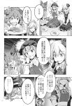 5girls absurdres animal_ears braid comic dog_ears dress fedora food glasses greyscale hair_ribbon hat highres izayoi_sakuya kasodani_kyouko low_twintails maid maid_headdress meat monochrome multiple_girls mystia_lorelei ribbon rumia school_uniform short_hair short_twintails touhou translation_request twin_braids twintails usami_sumireko vest zounose