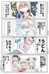 >_< /\/\/\ 3girls 4koma :d :t abigail_williams_(fate/grand_order) anastasia_(fate/grand_order) bangs bare_shoulders belt_buckle black_bow blonde_hair blue_eyes blue_pants blush blush_stickers bow bowl brown_belt brown_hairband buckle chopsticks closed_eyes closed_mouth collarbone comic commentary_request cracking_knuckles crossed_arms crossed_bandaids double_bun earrings eating emerald_float fate/grand_order fate_(series) food fork hair_ornament hairband highres holding holding_chopsticks holding_fork jewelry long_hair miyamoto_musashi_(fate/grand_order) multiple_girls neon-tetora noodles open_mouth orange_bow pants parted_bangs pink_hair plate ponytail profile shaded_face shirt short_sleeves side_bun sidelocks silver_hair smile sparkle thumbs_up translation_request very_long_hair whipped_cream white_shirt