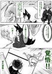 2girls animal_ears black_hair black_sclera ceiling comic commentary_request cup cushion dish doitsuken drinking fingerless_gloves fox_ears fox_tail gloves greyscale headband japanese_clothes kimono kitsune_spirit_(doitsuken) lizard monochrome multiple_girls multiple_tails ninja ninjatou obi one_knee original raccoon_ears raccoon_tail sash seiza sitting tail translation_request weapon window