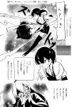 black_hair crying highres injury japanese_clothes kaga_(kantai_collection) kaiba_seto kantai_collection pain side_ponytail suzuya_(kantai_collection) tears translation_request vi3r6ein what yu-gi-oh!