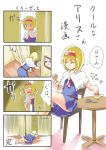 /\/\/\ 4koma alice_margatroid bare_legs barefoot blank_eyes capelet chair closed_mouth comic commentary_request cup doll dress failure hairband highres holding kneeling lying motion_lines muchi_maro neckerchief purple_dress red_eyes red_neckwear scissors short_hair sitting table teacup touhou translation_request white_capelet