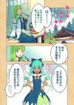 2girls blue_hair cirno comic fairy flower frog_hair_ornament green_hair hair_ornament hair_ribbon highres kochiya_sanae multiple_girls ribbon snake_hair_ornament sunflower tan tanned_cirno touhou translation_request wings zounose