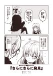 2koma 3girls akigumo_(kantai_collection) blush bow carrying casual comic commentary_request contemporary hair_between_eyes hair_bow hamakaze_(kantai_collection) hands_on_another's_head hibiki_(kantai_collection) hood hoodie jitome kantai_collection kouji_(campus_life) long_hair long_sleeves monochrome multiple_girls pantyhose pleated_skirt ponytail remodel_(kantai_collection) school_uniform serafuku shoulder_carry sitting skirt sleeves_past_wrists staring sweatdrop thought_bubble translation_request verniy_(kantai_collection)