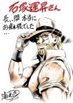 1boy blonde_hair blue_eyes cowboy_hat dated from_side gloves hat hat_tip highres jojo_no_kimyou_na_bouken joseph_joestar light male_focus muscle polo_shirt signature solo stardust_crusaders taki_reki translation_request white_gloves