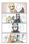 2girls absurdres animal_ears comic electric_fan ezo_red_fox_(kemono_friends) food fox_ears fox_tail fur-trimmed_sleeves fur_trim highres jacket kemono_friends multiple_girls omnisucker orange_jacket popsicle silver_fox_(kemono_friends) sweat tail translation_request watermelon_bar white_neckwear