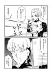 2koma achilles_(fate) anger_vein angry bag comic commentary_request facial_hair fate/grand_order fate_(series) goatee greyscale ha_akabouzu hector_(fate/grand_order) highres impaled monochrome paper_bag spiky_hair sweat tied_hair translation_request