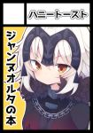 1girl bangs beni_shake black_dress breasts brown_eyes chains circle_cut closed_mouth commentary_request dress eyebrows_visible_through_hair fate/grand_order fate_(series) fur_trim hair_between_eyes headpiece jeanne_d'arc_(alter)_(fate) jeanne_d'arc_(fate)_(all) large_breasts looking_at_viewer orange_background silver_hair solo translated v-shaped_eyebrows