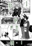 animal_ears black_sclera comic couple doitsuken fox_ears fox_tail glasses greyscale inn japanese_clothes kimono kitsune_spirit_(doitsuken) monochrome mountain multiple_girls multiple_tails ninja obi opaque_glasses original raccoon_ears sash short_hair tail translation_request
