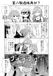 4girls arashio_(kantai_collection) asashio_(kantai_collection) bangs blank_eyes blush buttons comic commentary_request double_bun dress drooling evil_eyes evil_smile eyebrows_visible_through_hair greyscale hair_between_eyes hair_bun hair_ornament heart highres kantai_collection kneehighs long_hair long_sleeves looking_at_another lying michishio_(kantai_collection) monochrome multiple_girls neck_ribbon on_back ooshio_(kantai_collection) open_mouth pinafore_dress pleated_skirt remodel_(kantai_collection) ribbon saliva school_uniform short_hair short_twintails skirt smile speech_bubble spoken_heart sweatdrop tenshin_amaguri_(inobeeto) translation_request twintails wooden_wall you_gonna_get_raped