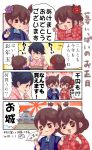 3girls 4koma :3 akagi_(kantai_collection) alternate_costume black_hair blue_kimono brown_eyes brown_hair comic dated fan floral_print high_ponytail highres houshou_(kantai_collection) japanese_clothes kaga_(kantai_collection) kantai_collection kimono multiple_girls otoshidama pagoda pako_(pousse-cafe) pink_kimono ponytail red_kimono rising_sun short_hair sunburst topknot translation_request younger