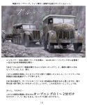 7.5_cm_pak_40 caterpillar_tracks comic german_clothes ground_vehicle mahou_shoujo_madoka_magica military military_vehicle motor_vehicle rain sd.kfz.10 shingyouji_tatsuya the_keep_(1983) translation_request truck vehicle world_war_ii