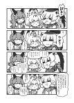 animal_ears bow bowtie character_request closed_eyes comic eyebrows_visible_through_hair giraffe_ears greyscale highres kemono_friends kotobuki_(tiny_life) long_hair looking_at_another monochrome multicolored_hair one_eye_closed parted_lips reticulated_giraffe_(kemono_friends) saliva serval_(kemono_friends) serval_ears short_hair sleeping speech_bubble star thumbs_up translation_request